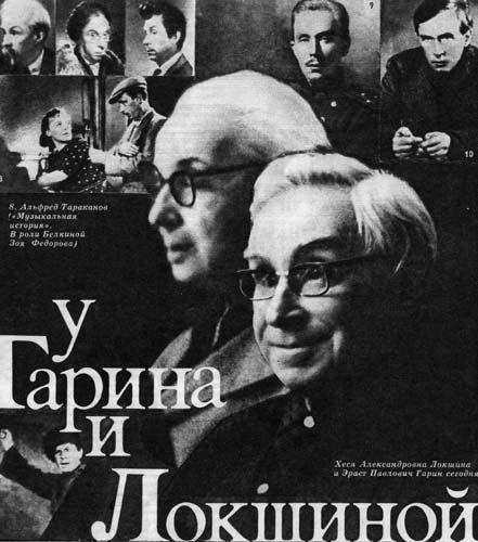 """Иллюстрация к статье о Гарине и Локшиной в журнале """"Советский экран"""" за 1973 г."""