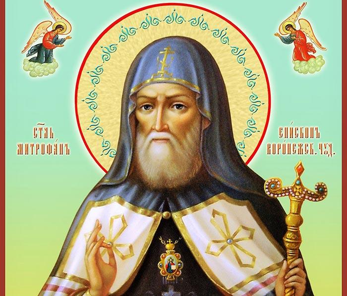 Святитель Митрофаний Воронежский