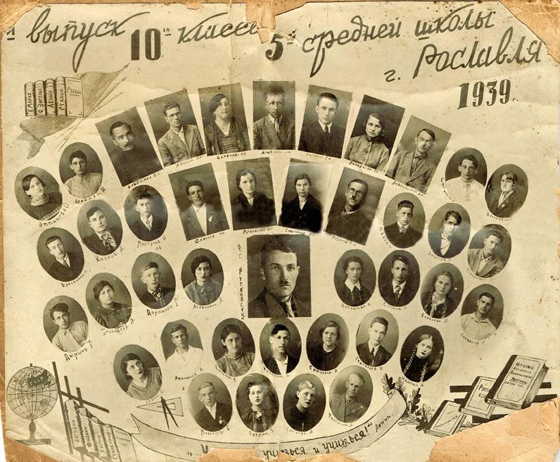 Первый выпуск школы. 1939 г. Фото из альбома С.В.Козловой