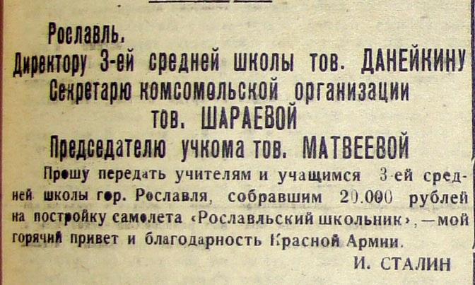Телеграмма от Сталина директору 3-й школы. 1944 год