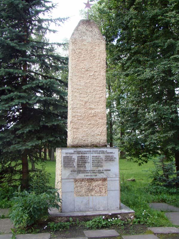 Памятник. Фото Светланы Курцаповой