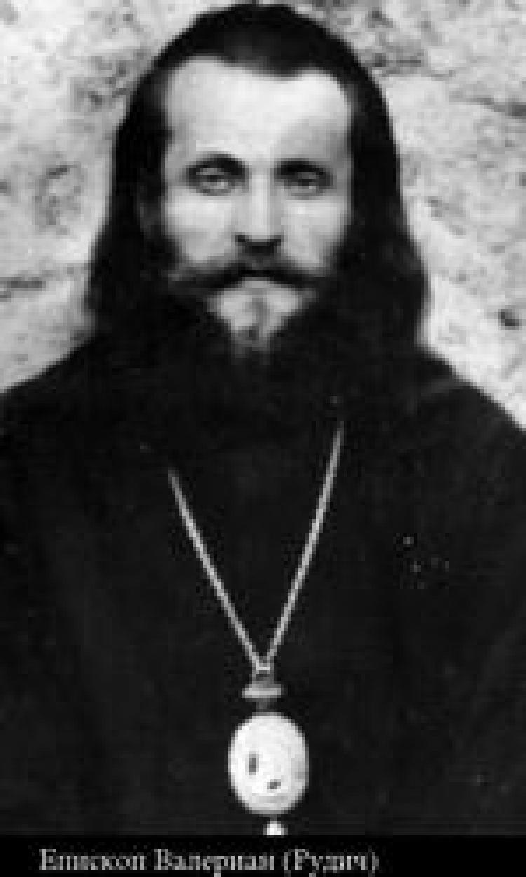 Епископ Валериан (Рудич)