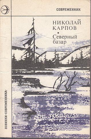 Сборник стихов «Северный базар», 1978 г.