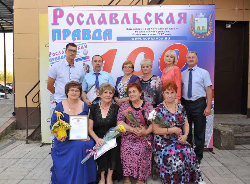 """Коллектив редакции """"Рославльской правды"""""""
