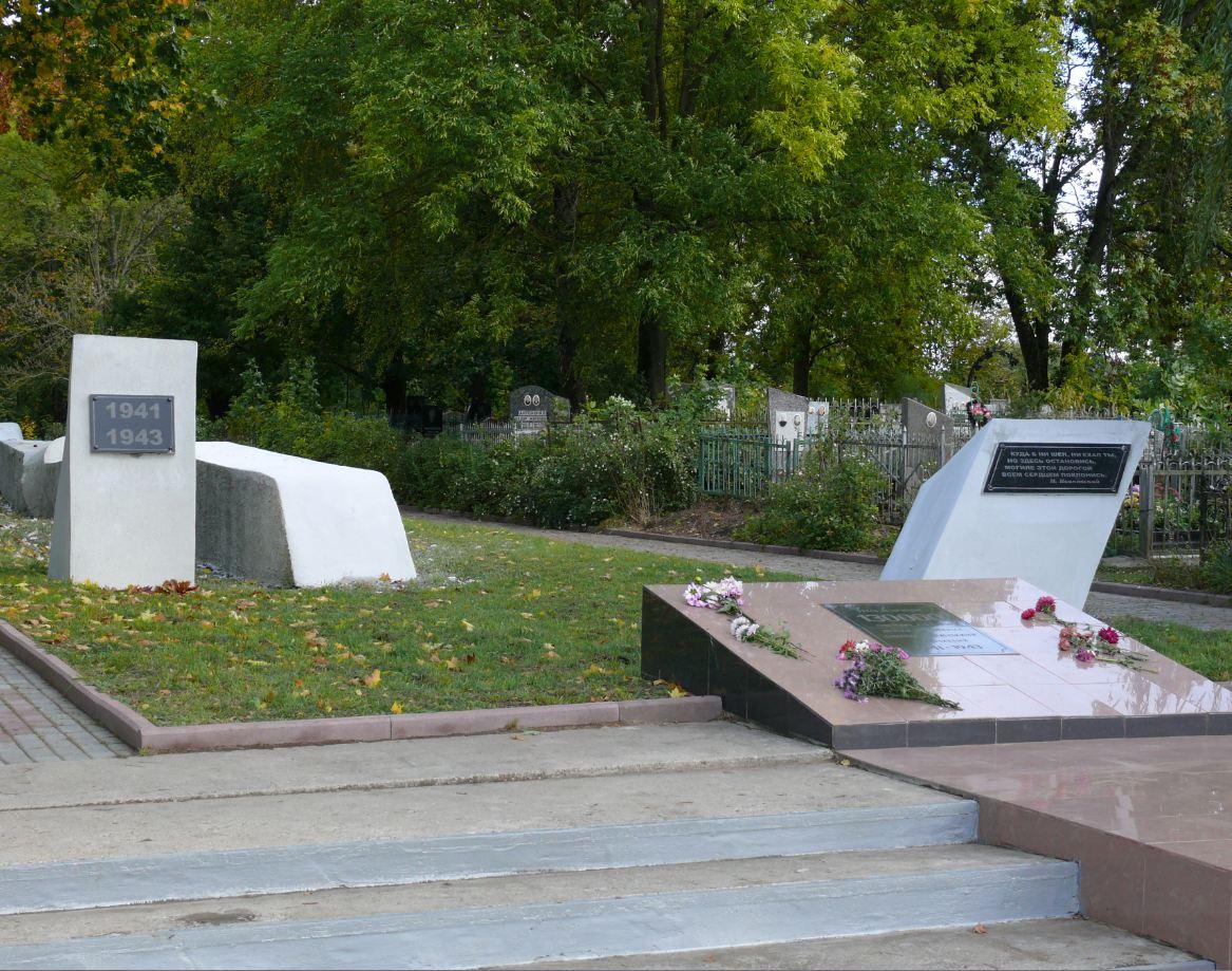 Мемориал памяти жертв Дулага-130
