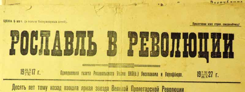 """""""Рославль в революции"""""""
