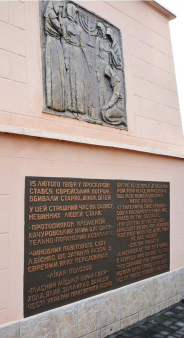 Фрагмент памятника проскуровским праведникам