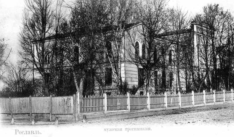 Рославльская мужская прогимназия, в которой учился С.Н. Полозов