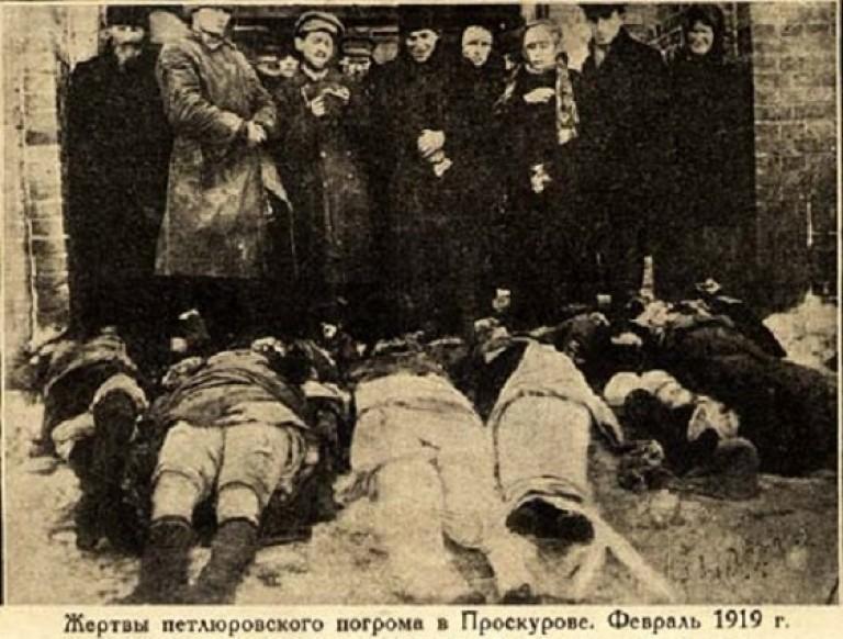 Жертвы петлюровского погрома в Проскурове, февраль 1919 г.